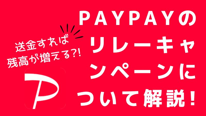 送金すればOK!PayPayリレーキャンペーン解説