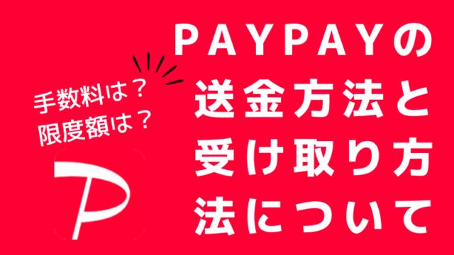 PayPay(ペイペイ)の送金方法、受け取り方法について解説