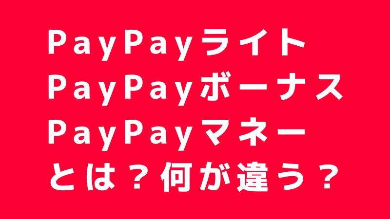 PayPayボーナス、ライト、マネーの違い