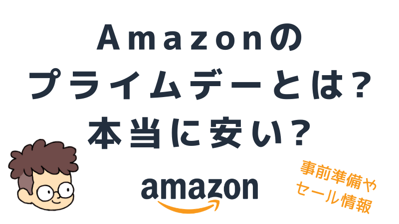 Amazonのプライムデーとは?事前準備やセール情報
