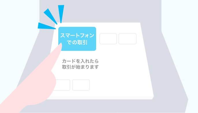 セブンPay銀行ATMからPayPay(ペイペイ)に現金チャージ方法