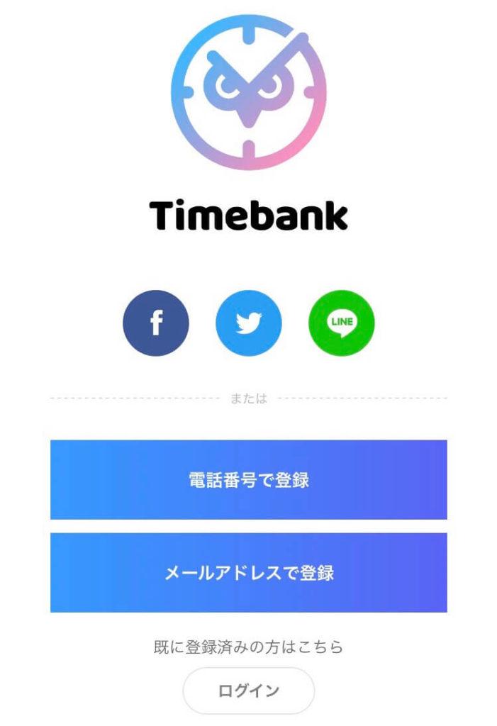 タイムバンクの始め方、登録方法