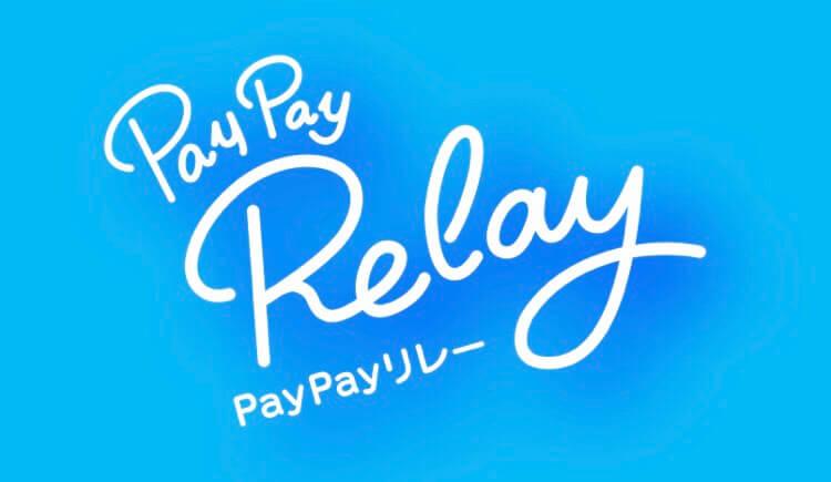 PayPayリレーキャンペーンとは