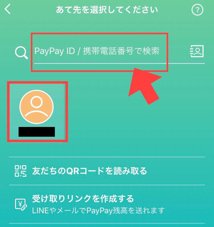 PayPay(ペイペイ)送金方法、ID、電話番号を使う場合