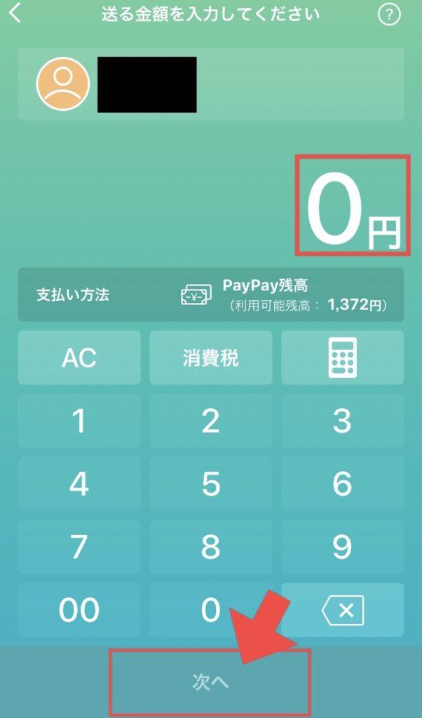 PayPay(ペイペイ)、IDもしくは電話番号での送金方法