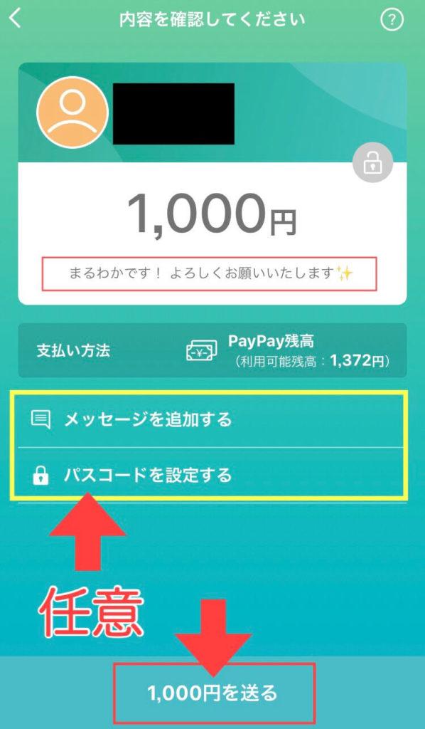 PayPay(ペイペイ)のID、電話番号を使った送金方法