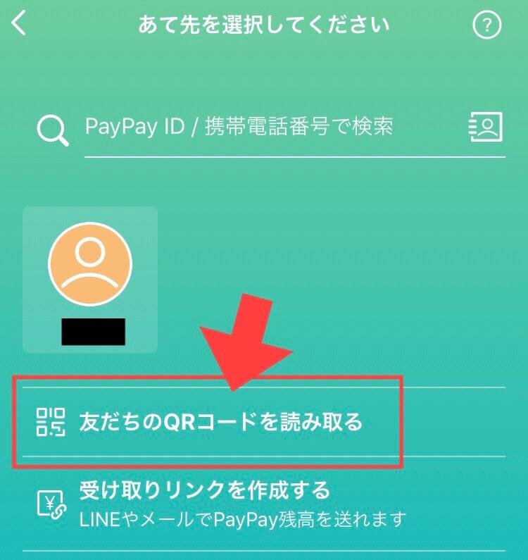 PayPay(ペイペイ)、QRコード読み取りでの送金方法