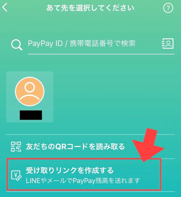 PayPay(ペイペイ)で受け取りリンクを作成して送金する方法