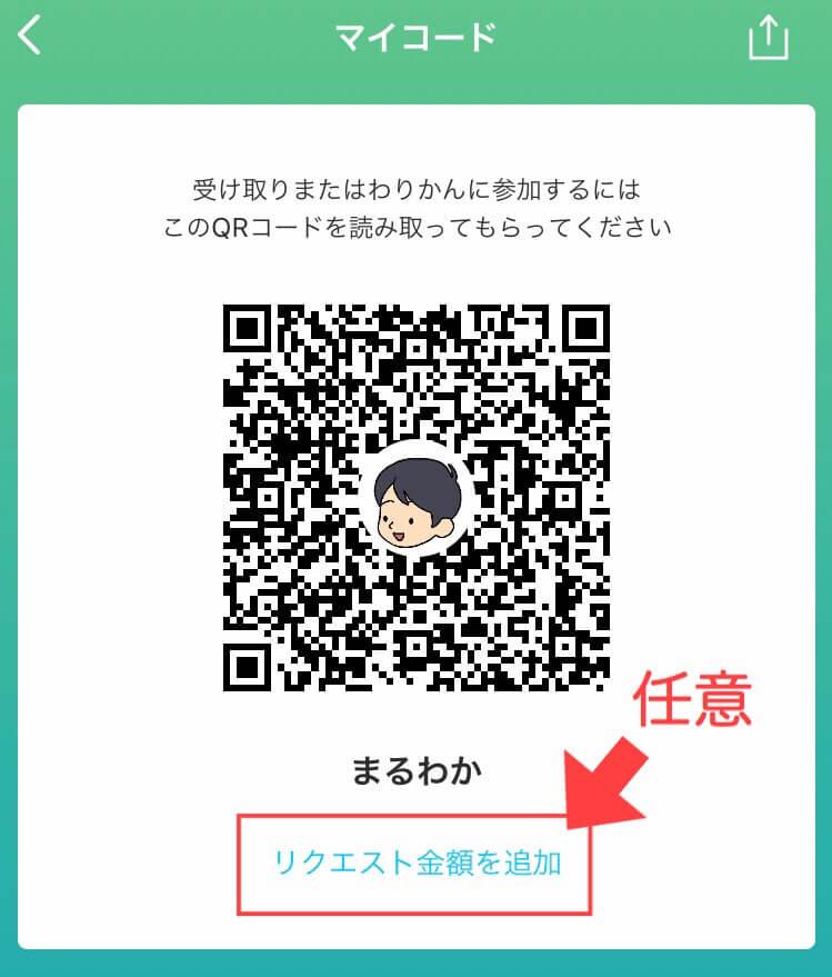 PayPay(ペイペイ)、QRコードでのお金の受け取り方法
