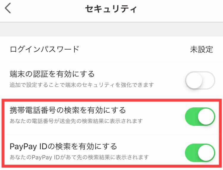 PayPay(ペイペイ)IDや電話番号と使ってお金を受け取る方法