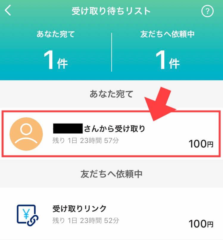 PayPay(ペイペイ)送金、受け取り方法