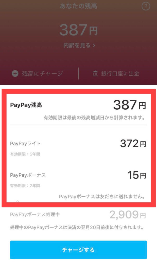 PayPayボーナス、PayPayライトの確認方法