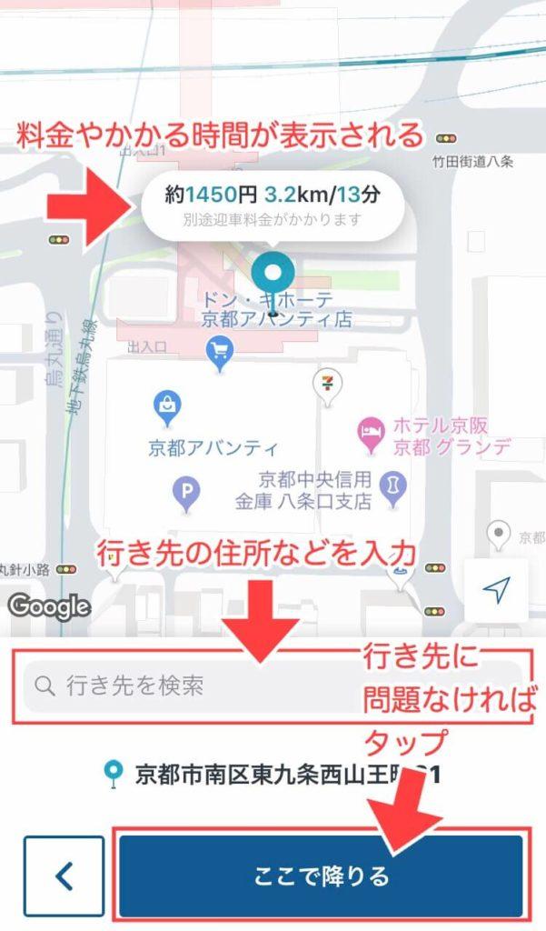 タクシー配車アプリMOV(モブ)の使い方