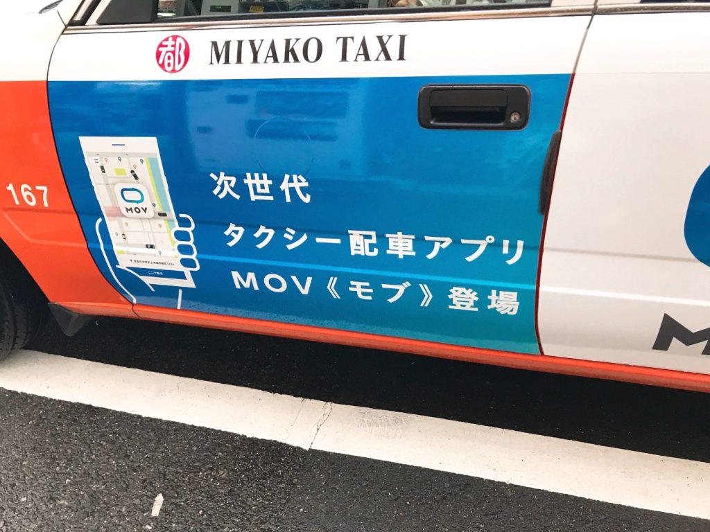 タクシー配車アプリMOV(モブ)を実際に使ってみた