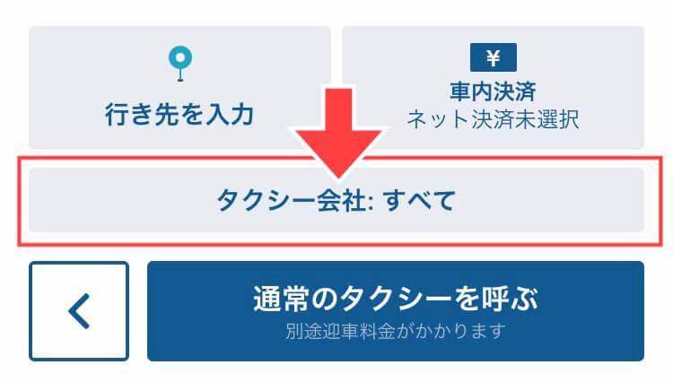 タクシー配車アプリMOV(モブ)迎車料金の確認方法