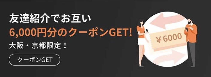 DiDi友だち紹介キャンペーン、6000円オフクーポン