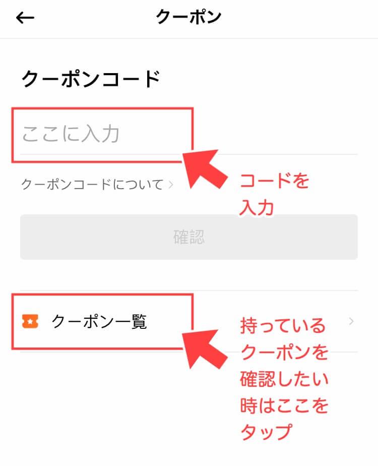 DiDiのキャンペーンクーポンの登録方法