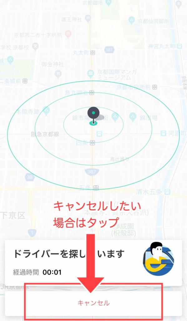 タクシー配車アプリDiDi(ディディ)の使い方
