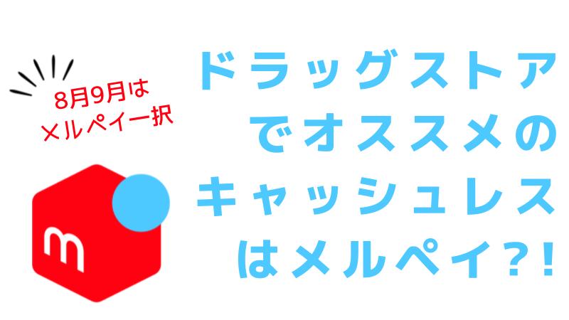 【8月】薬局・ドラッグストアでオススメのキャッシュレスはメルペイ【9月】