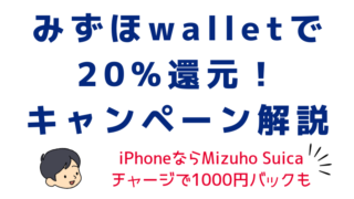 みずほwalletで20%還元!iPhoneならSuicaチャージで1000円バック