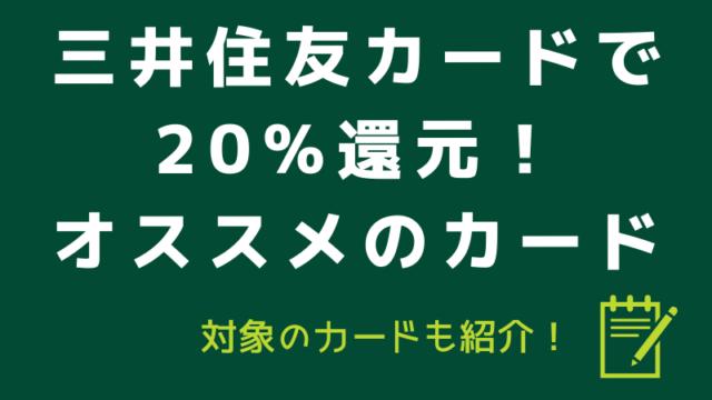 三井住友、新規入会で20%還元!対象のカードは?オススメは?
