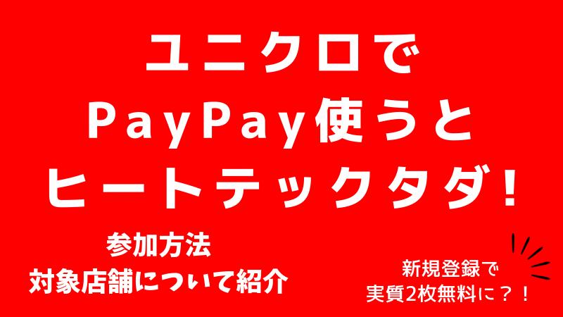 ユニクロでPayPay(ペイペイ)決済するとヒートテックタダ!キャンペーンの参加方法、期間