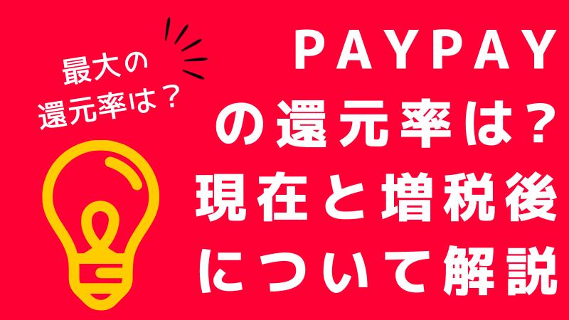 PayPay(ペイペイ)の還元率は?現在、増税後、クレカ利用や最大の還元率