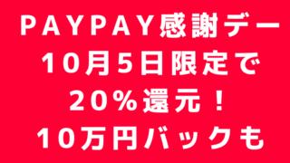PayPay(ペイペイ)感謝デーとは?20%キャッシュバック、PayPayチャンスで10万円キャッシュバックも