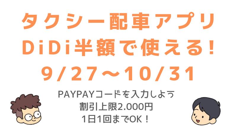 PayPay(ペイペイ)ならDiDiのタクシーが半額で乗れちゃうキャンペーン