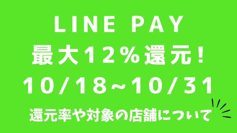 LINE Pay(ラインペイ)の10月のキャンペーン、還元率や対象の店舗について