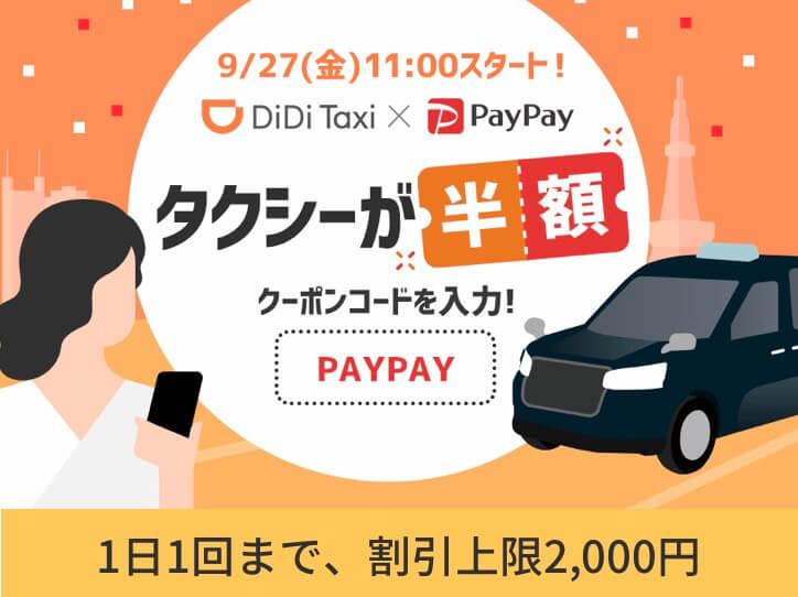 PayPayならDiDiのタクシーが半額で乗れちゃうキャンペーン!とは