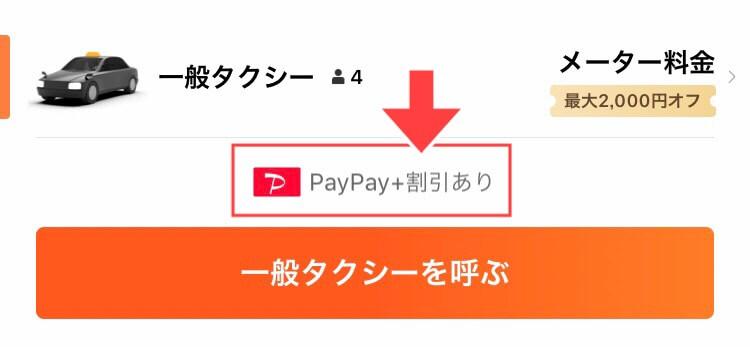 DiDIとPayPay(ペイペイ)コラボ!半額キャンペーン