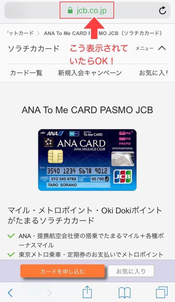 JCB20%キャッシュバックで対象のクレジットカードは