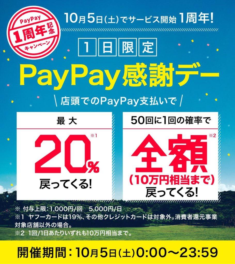 PayPay感謝デーとは?PayPayチャンスで10万円かえってくるかも!