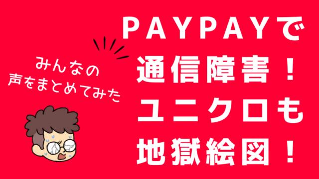 PayPay(ペイペイ)で通信障害発生!ユニクロで地獄絵図、みんなの声まとめ