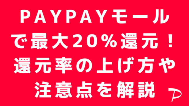 PayPayモールで20%還元!還元率の上げ方や注意点について解説