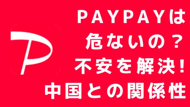 PayPayって危ない?危険性は?中国との関係性も解説【ペイペイ】