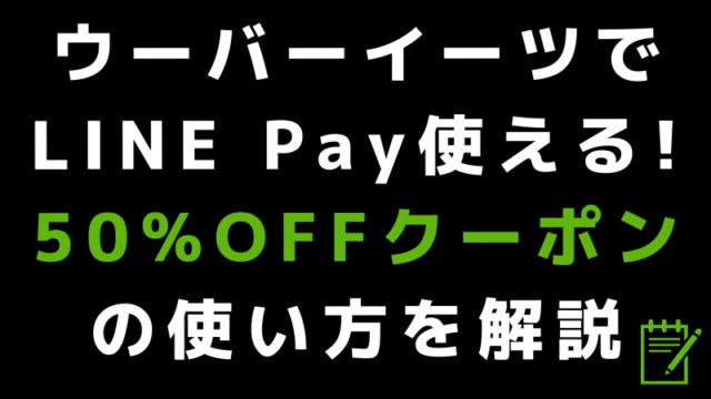 ウーバーイーツでLINE Pay!クーポンの使い方