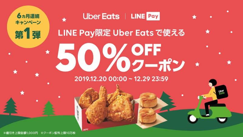 Uber Eatsで使えるLINE Pay限定クーポン