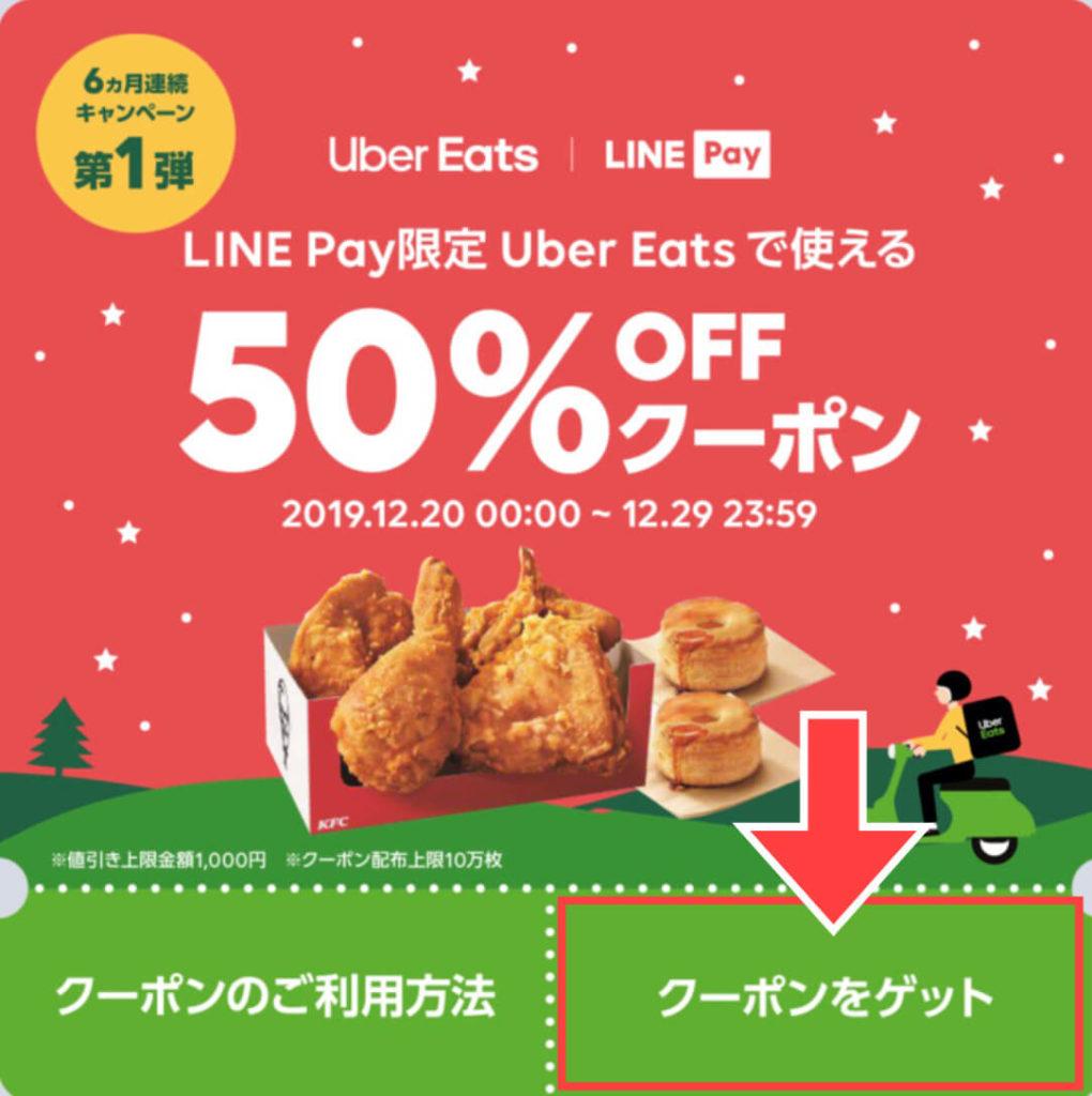 LINE Pay限定!Uber Eatsで使える50%OFFクーポン