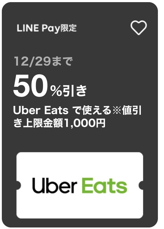 LINE Pay限定ウーバーイーツクーポン
