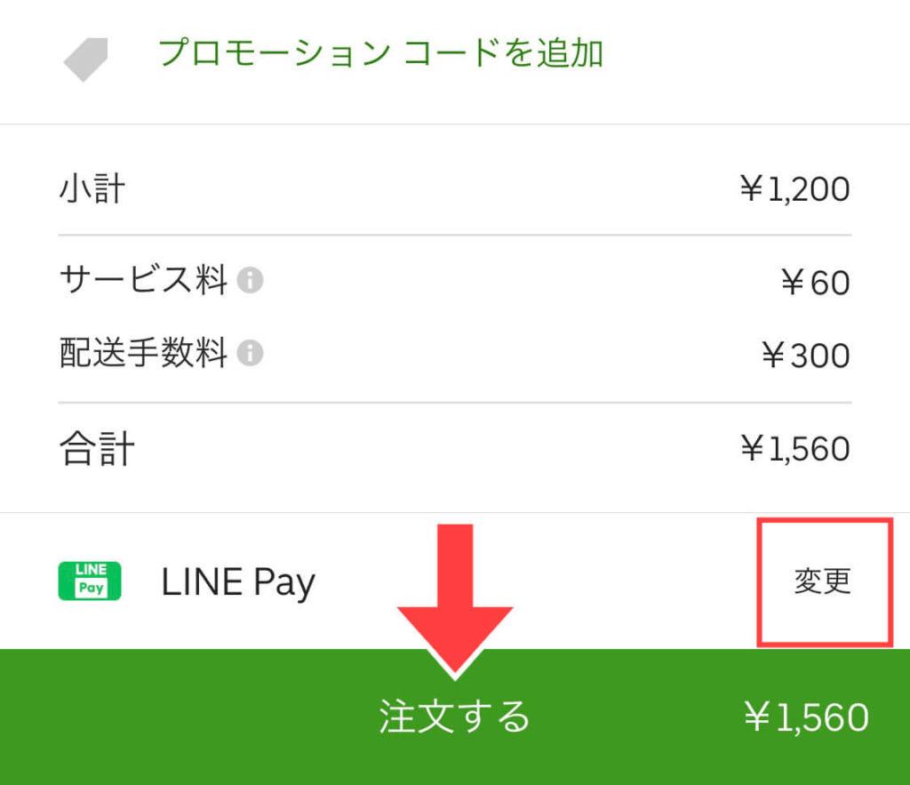 Uber EatsでLINE Payのクーポンを使う方法