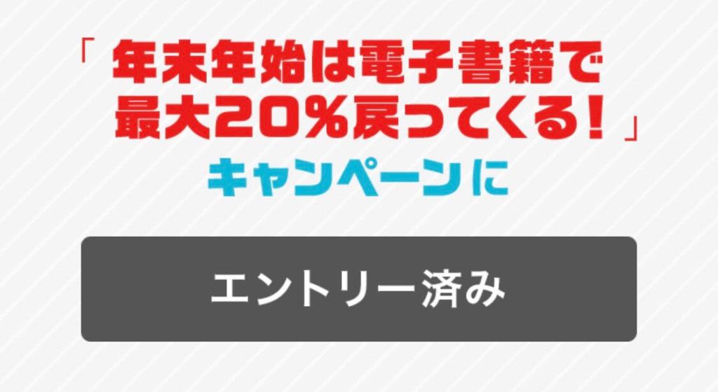 ebookjapanはPayPay(ペイペイ)がお得!キャンペーンやクーポンなど【イーブックジャパン】
