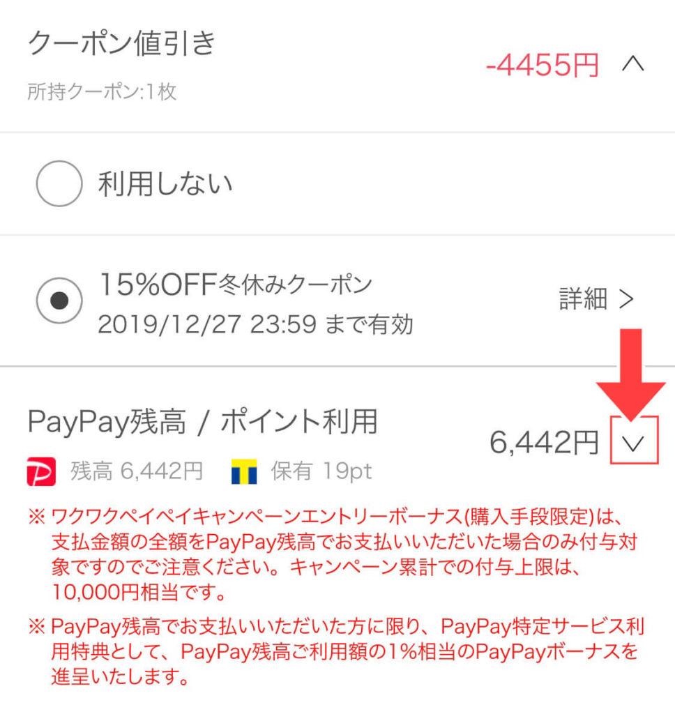 ebookjapanでPayPay(ペイペイ)使ってお得にマンガを買う方法