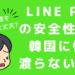 韓国に情報が渡る危険?! LINE Payの安全性は? 銀行口座を登録(本人確認)すると危ないの?【ラインペイ】