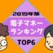 【電子マネー比較2019年】キャッシュレスおすすめ電子マネーランキング! 今使うべきTOP6