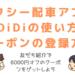 【必見】紹介で6000円オフクーポン貰える!タクシー配車アプリDiDi(ディディ)の使い方【キャンペーンコードあり】