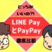 LINE PayとPayPayどっちがいい? 実際に使って分かったメリット・デメリット、お得度を比較してみた